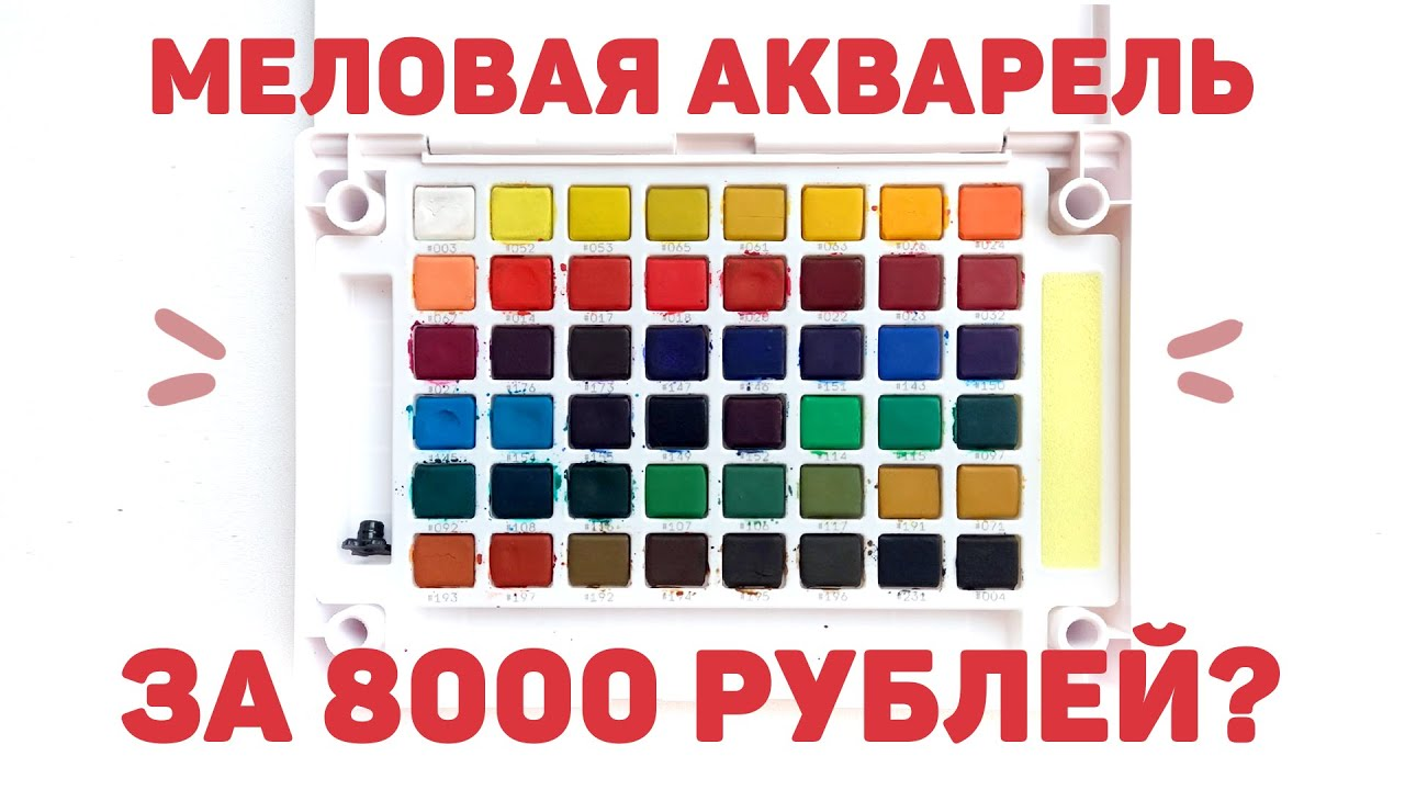 БОЛЬШОЙ НАБОР Акварели Sakura KOI 48 Цветов // Обзор, выкраска, спидпеинт