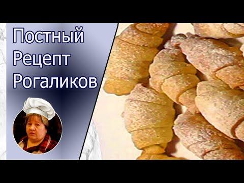 Как приготовить Постный Рецепт РогаликовВсё Очень Просто и Вкусно