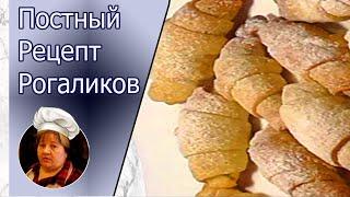 Постный Рецепт Рогаликов!!!Всё Очень Просто и Вкусно!!!