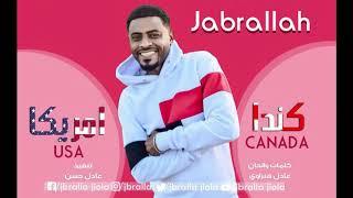 JBR ALLAH - USA \u0026 CANADA || جبرالله - كندا \u0026 امريكا