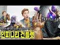 미국에서 비행기타고 한국에 온 실제사이즈 인피니티건틀렛! 대박이다!  Infinity Gauntlet