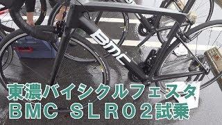 BMC SLR02試乗、東濃バイシクルフェスタ Impression