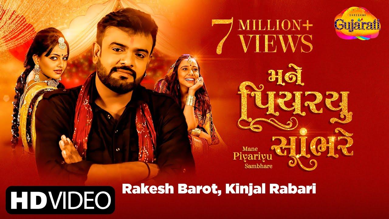 Download Rakesh Barot & Kinjal Rabari | Mane Piyariyu Sambhare | મને પિયરયું સાંભરે | Latest Gujarati Song