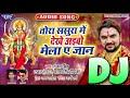 Spesial Superhit Bhakti Dj Song 2019