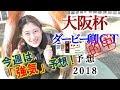 【競馬】大阪杯とダービー卿チャレンジトロフィー 2018 予想(今回は強気予想!) ヨ…