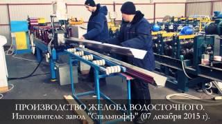 Производство желоба водосточного!(, 2015-12-08T09:03:01.000Z)