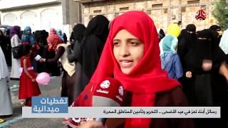 رسائل أبناء تعز في عيد الأضحى ...التحرير وتأمين المناطق المحررة | تغطيات تعز
