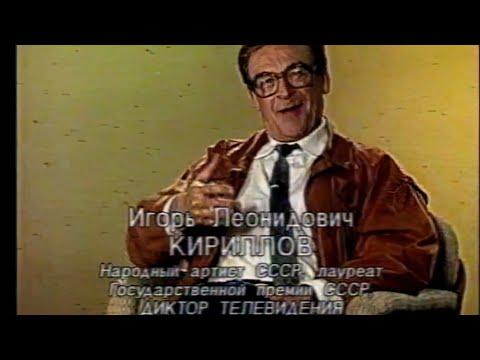 """ТВ СССР """"Ретро-шлягер"""" (1993)"""