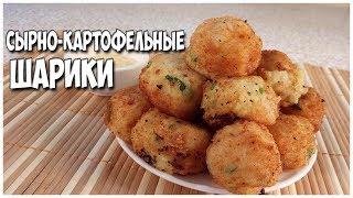 Очень Вкусные Сырно-Картофельные Шарики / Закуска к Фильму