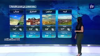 النشرة الجوية الأردنية من رؤيا 5-11-2019 | Jordan Weather HD