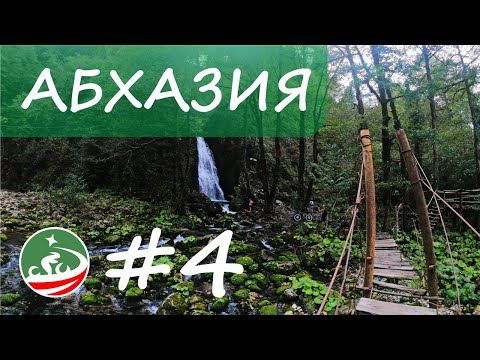 Абхазия | Гудаута| водопады и пещеры (день четвертый)
