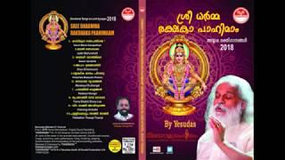 Ayyappa Bhakthi Gaanangal - Vol 37 (Sree dharma Rakshaka Paahimam) 2018 - K.J. Yesudas