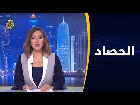 الحصاد - الأقصى بالذكرى الـ50 لحريقه.. من يحميه من مخاطر الاحتلال؟  - نشر قبل 49 دقيقة