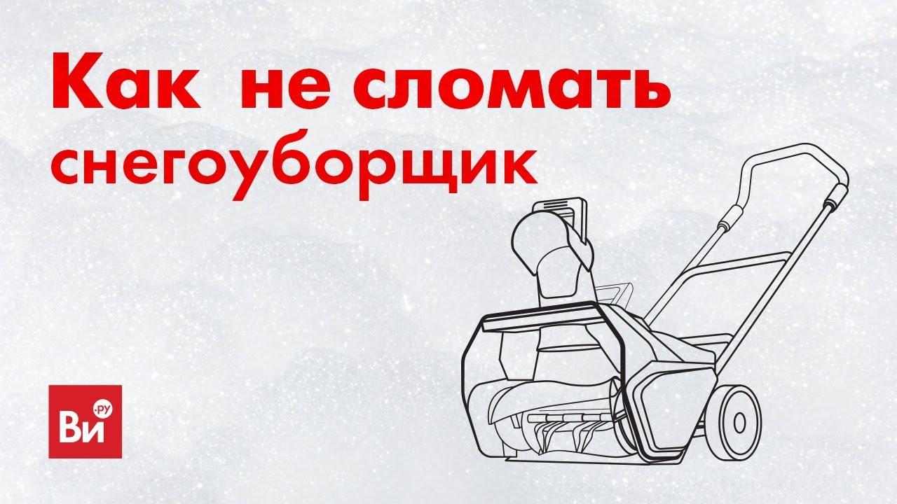Снегоуборщики: инструкция по применению. КАК НЕ СЛОМАТЬ свой снегоуборщик.