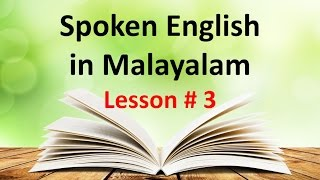 BASIC SPOKEN ENGLISH IN MALAYALAM FOR BEGINNERS | LESSON # 3 |