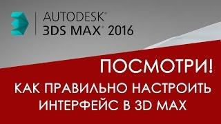Как правильно настроить 3D max для начинающих | Видео уроки на русском