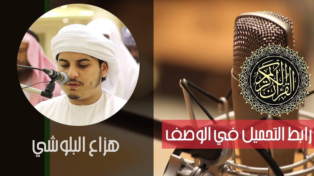 تحميل القران الكريم بصوت الشيخ هزاع البلوشي برابط واحد