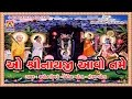 Download Shrinathji Bhajan Gujarati By Foram Mehta||Top Shrinathji Morning Bhajan ||Shrinathji Bhajan 2016|| MP3 song and Music Video