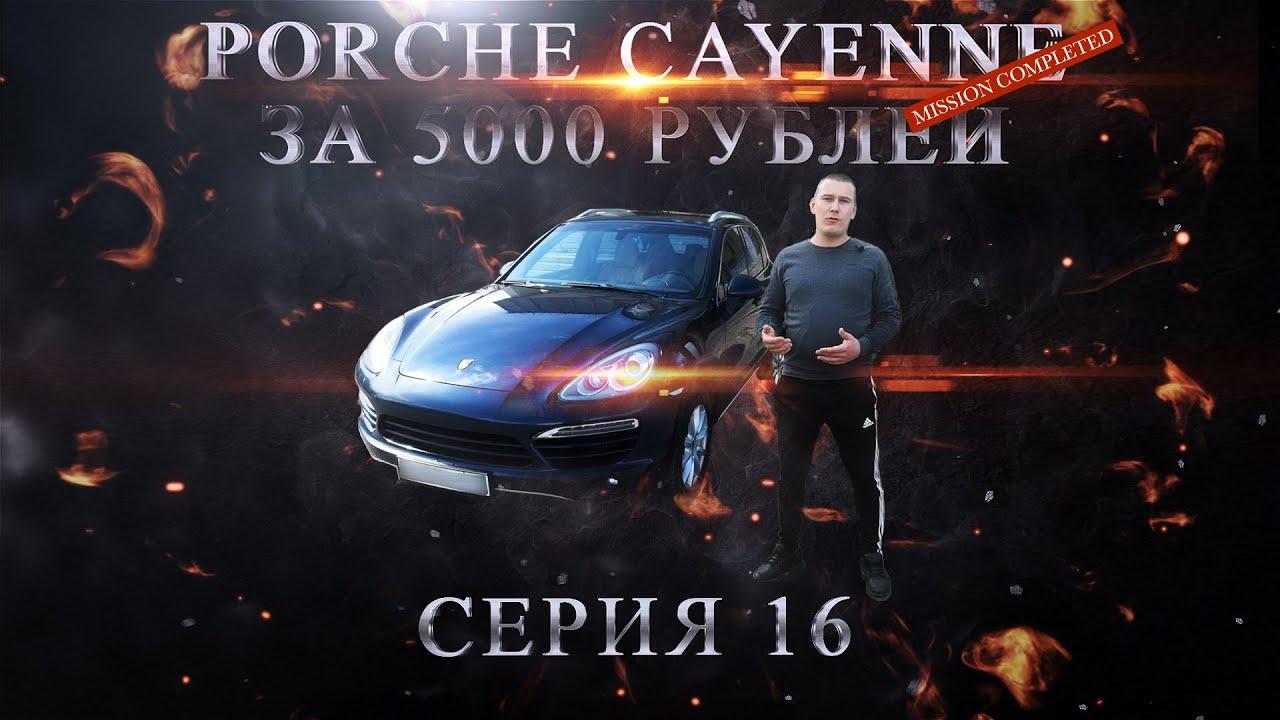 КУПИЛ PORSCHE CAYENNE за 5 000 руб!