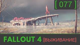 """№77 Fallout 4 прохождение: [Больница """"Милтон""""] - Кент и его друг Синьцзынь"""