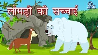 लोमड़ी की सच्चाई | Lomdi Ki Sachaai |  Fox reality | Hindi Story |  Hindi Stories | Hindi Kahani