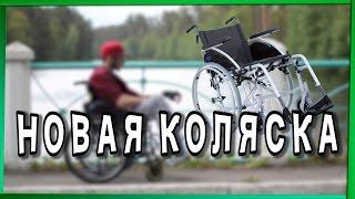 Моя новая инвалидная коляска