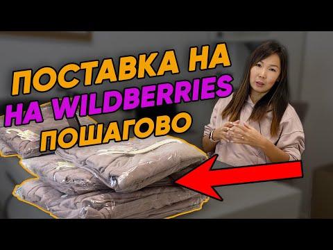 Маркировка и подготовка ПОСТАВКИ на Wildberries в 2020. Практическая пошаговая инструкция вайлдбериз