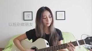 以后别做朋友 Yi Hou Bie Zuo Peng You - Eric周興哲 (cover)