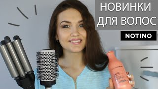 Тройная плойка BaByliss PRO, брашинг, шампунь Lоrеal Professionnel, Catrice от notino.ua | Juliya - Видео от Juliya
