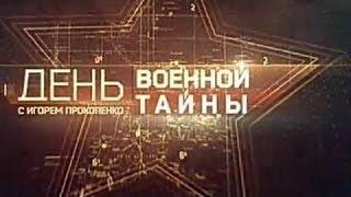 Военная тайна с Игорем Прокопенко. 03. 05. 2016. Часть 6.