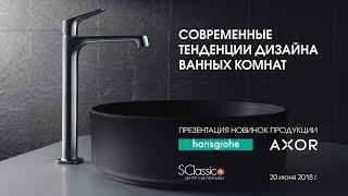 Презентация новинок от Hansgrohe и Axor в центре сантехники S-Classic