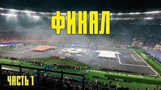 На финале Лиги чемпионов