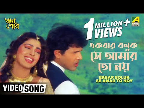 Ekbar Boluk Se Amar To Noy | Rin Shodh | Bengali Movie Song | Udit Naryan, Sadhana Sargam
