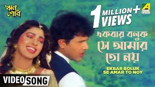 Ekbar Boluk Se Amar To Noy   Rin Shodh   Bengali Movie Song   Udit Naryan, Sadhana Sargam
