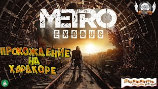Фото Metro Exodus   прохождение на ХАРДКОРЕ.