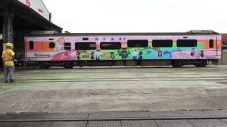 台鐵 PP自強號 親子列車 彩繪施工