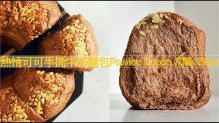 《不萊嗯的烘焙廚房》熱情可可手撕牛奶麵包 | Passion Cocoa Milk Buns