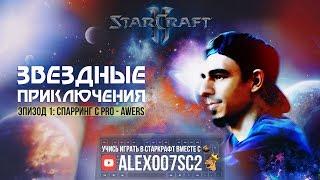 NEW! Звездные Приключения в StarCraft II c Alex007 | Эпизод 1: Спарринг с PRO - Awers