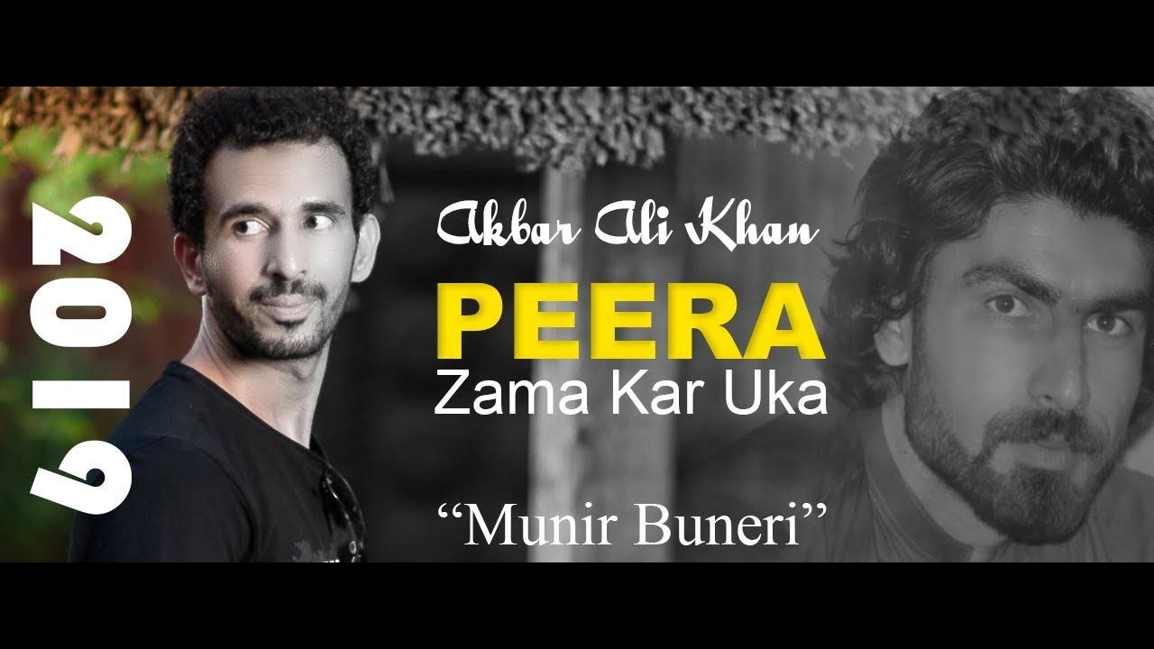 Download Peera Zama Kar Uka | Pashto Trance | by Akbar Ali Khan