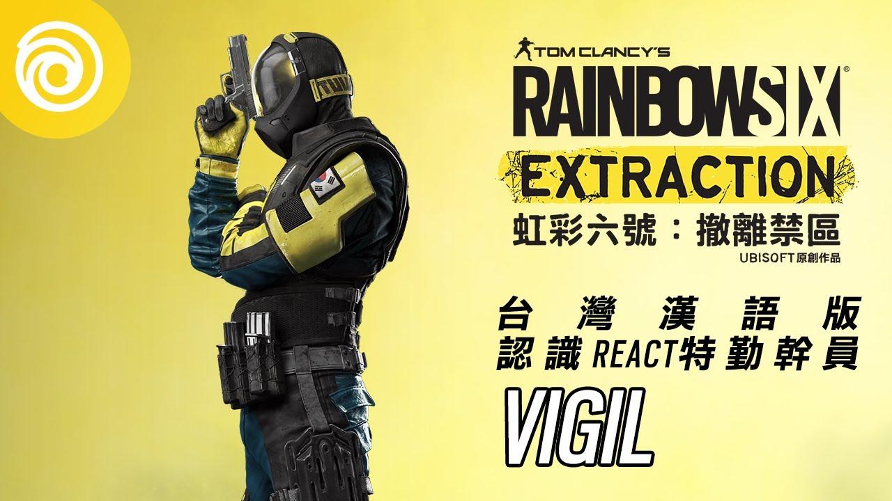 《虹彩六號:撤離禁區》認識 REACT 特勤幹員「VIGIL」- Rainbow Six Extraction
