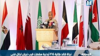 نجاة قائد طائرة F16 أردنية سقطت قرب نجران لخلل فني