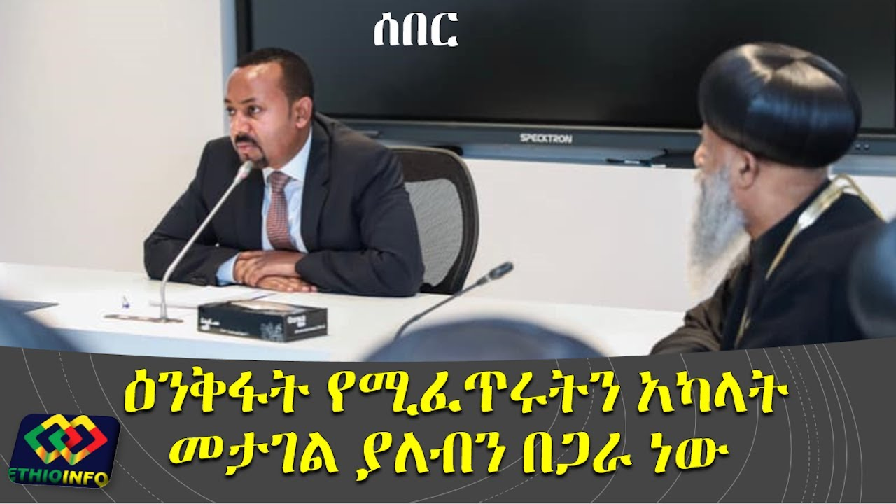 PM Abiy met with Ethiopian Orthodox church leaders