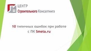 10 типичных ошибок при работе с ПК Smeta.ru