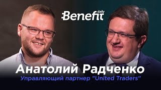 Интервью: Анатолий Радченко о трейдинге, инвестициях и скамах. Benefit Daily 18+