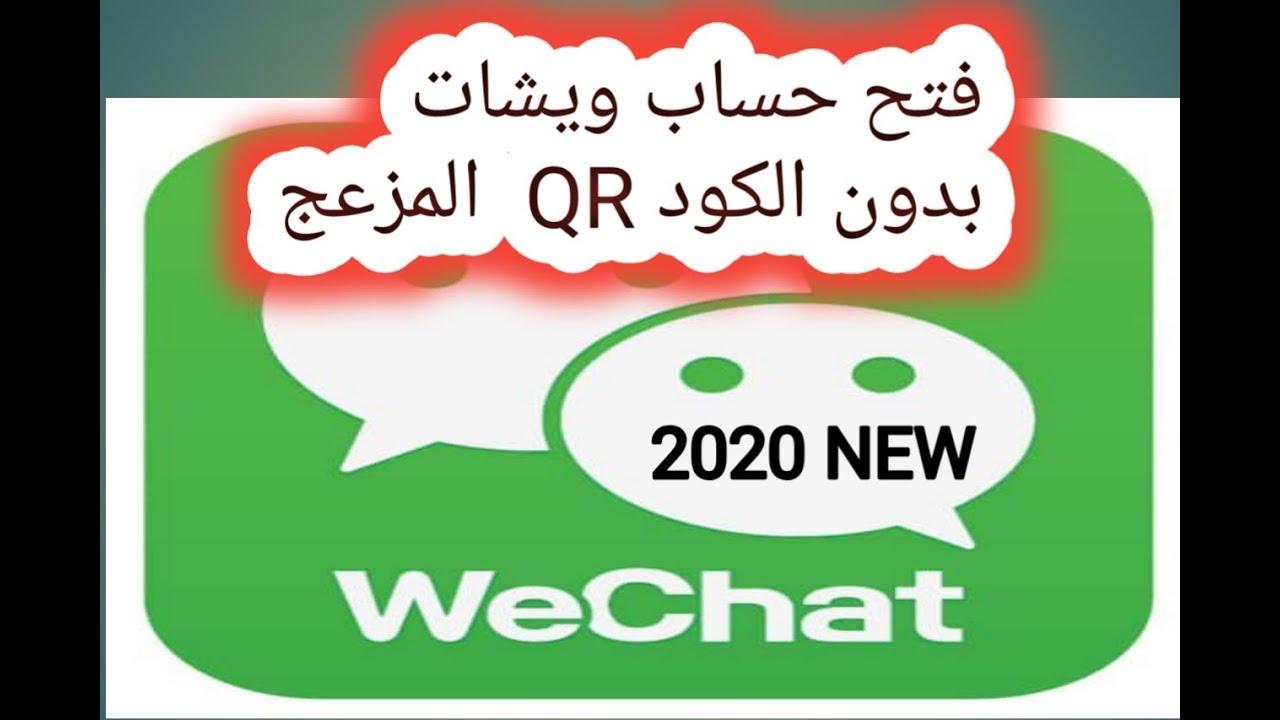 حل مشكلة التسجيل في ويشات الكودqr المزعج We Chat 2020 Youtube