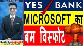 YES BANK SHARE LATEST NEWS | बम विस्फोट | YES BANK STOCK LATEST NEWS | YES BANK SHARE PRICE ANALYSIS