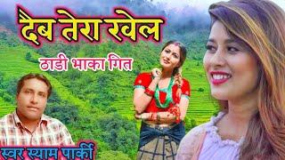 New Deuda Thadi Bhaka Song 2020/2077 Daib Tera Khel by Sayam Parki. Lalu Bhul ठाडी भाका Bhuwan Dhal