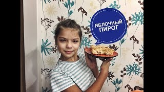 ВЛОГ: Как готовить яблочный пирог ? || ШАРЛОТКА || Видео для детей