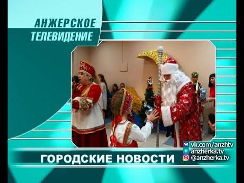 Городские новости Анжеро-Судженска от 20.12.19