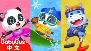 冬季運動會開始啦!+更多合集 | 兒童卡通動畫 | 幼兒音樂歌曲 | 兒歌 | 童謠 | 動畫片 | 卡通片 | 寶寶巴士 | 奇奇 | 妙妙